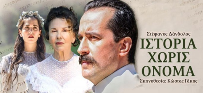 Στον Βόλο η θεατρική παράσταση «Ιστορία χωρίς όνομα»