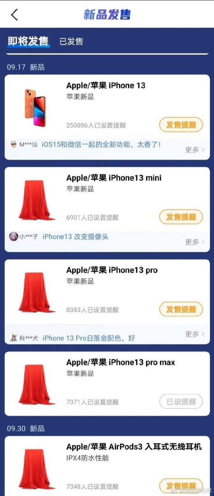 IPhone 13: Ανακοινώνονται 7 Σεπτεμβρίου, κυκλοφορούν στις 17