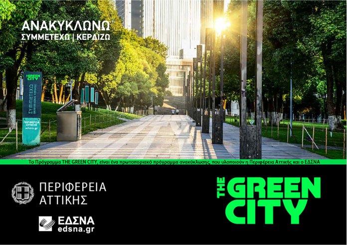 THE GREEN CITY: Ενίσχυση της οικολογικής δράσης με προϊόντα τεχνολογίας