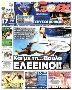 prwtoselido-goal-papaxrhstou-hliopoulos