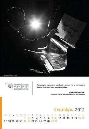 Корпоративный календарь с сотрудниками УрФУ_09