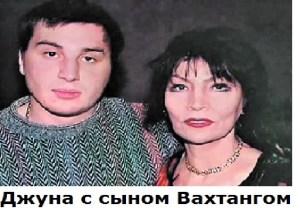 Джуна с сыном Вахтангом 2