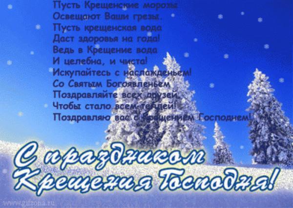 109204028_KRESCHENIE_9z