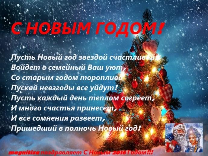 Новый год поздравления1