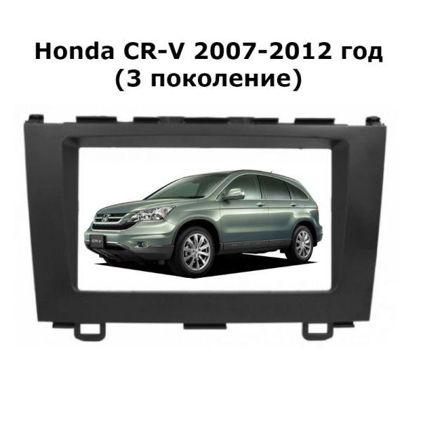 Переходная рамка Honda CR-V