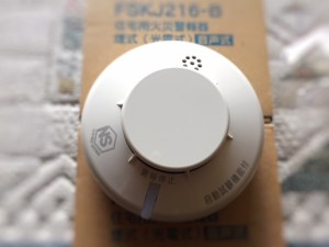 住宅用火災警報器