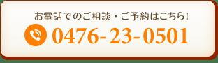 成田市ま心堂整骨院 電話番号