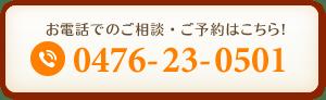 0476-23-0501