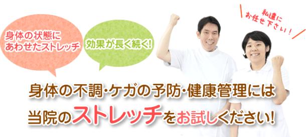 身体の不調・ケガの予防・健康管理には成田市ま心堂整骨院のストレッチがおすすめです!