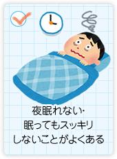 夜眠れない・眠ってもスッキリしないことがよくある