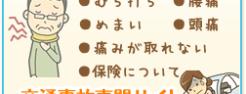 交通事故専門サイト|成田市交通事故治療.com