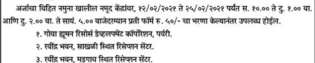 GHRDC Goa Bharti 202