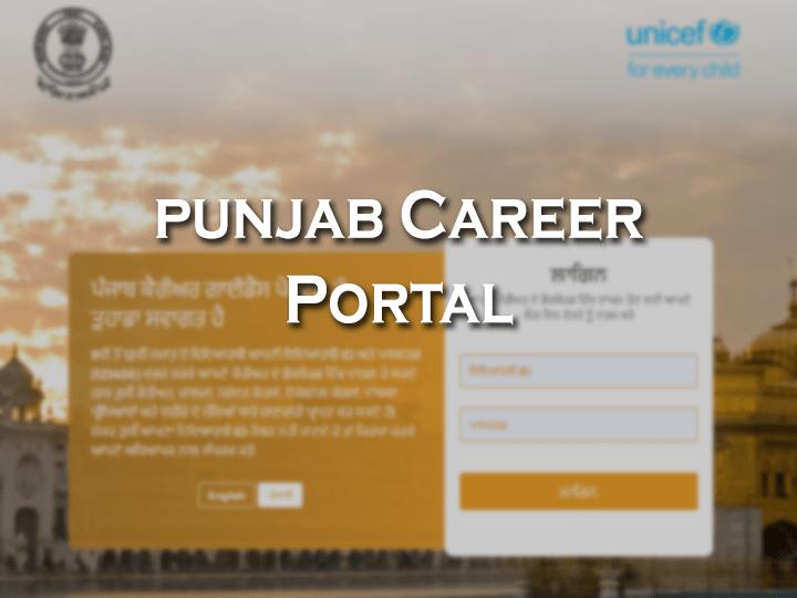 www punjab career portal com