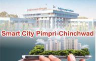 पिंपरी-चिंचवड स्मार्ट सिटीसाठी केंद्र सरकारकडून 49 कोटीचा निधी प्राप्त