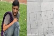 धक्कादायक! संसद भवनाजवळ काश्मीरचा संशयित तरुण ताब्यात, कागदावर मिळाले 'कोडवर्ड'