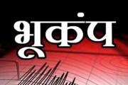 भूकंप! राजकोटमध्ये आज दुपारी 3:49 वाजता 4.1 रिश्टर स्केल तीव्रतेचा भूकंप
