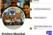 पिंपरी चिंचवड पोलीस आयुक्तांच्या नावाने फेसबुकवर बनावट खाते