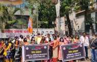 गृहमंत्र्यांच्या राजीनाम्यासाठी पिंपरी-चिंचवड भाजपाचे आंदोलन