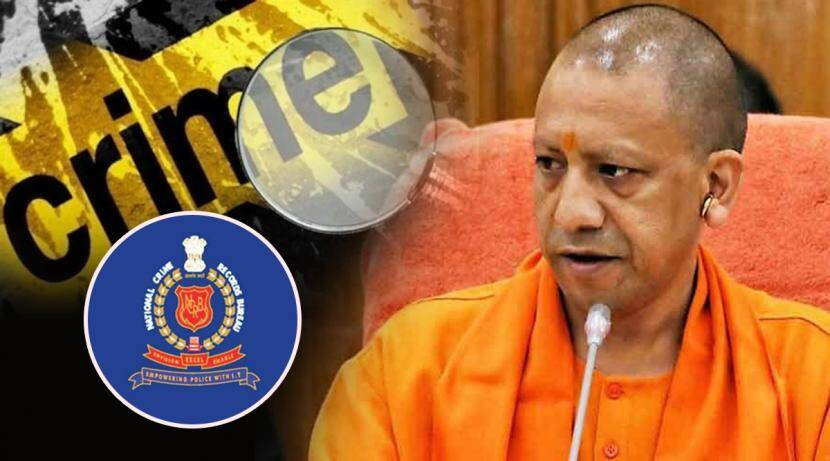 #NCRB Report 2020: Yogi Adityanath government's claim wrong? Rising crime statistics came to the fore!