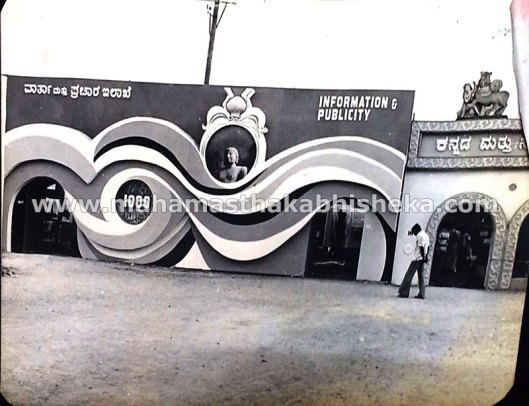 Mahamasthakabhisheka-Exhibition-Archives-1981-0001