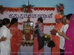 Shravanabelagola-Bahubali-Mahamastakabhisheka-Mahamastakabhisheka-2006-Akhila-Bharathiya-Jaina-Mahila-Sammelana-18th-November-2005-0005