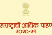 महाराष्ट्राची आर्थिक पाहणी २०२०-२१