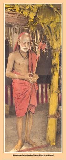 at_shankara_mutt_chennai
