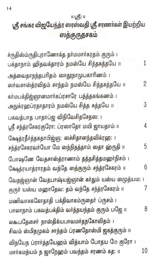 guru_dasakam