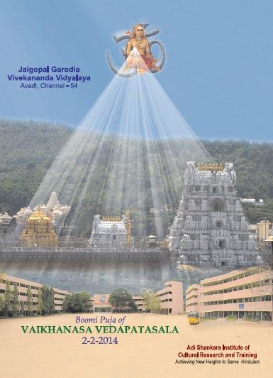 Bhoomi Pooja Veda Patashala Avadi1