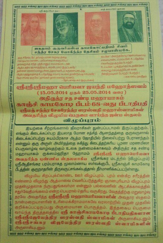 Villupuram_Flyer