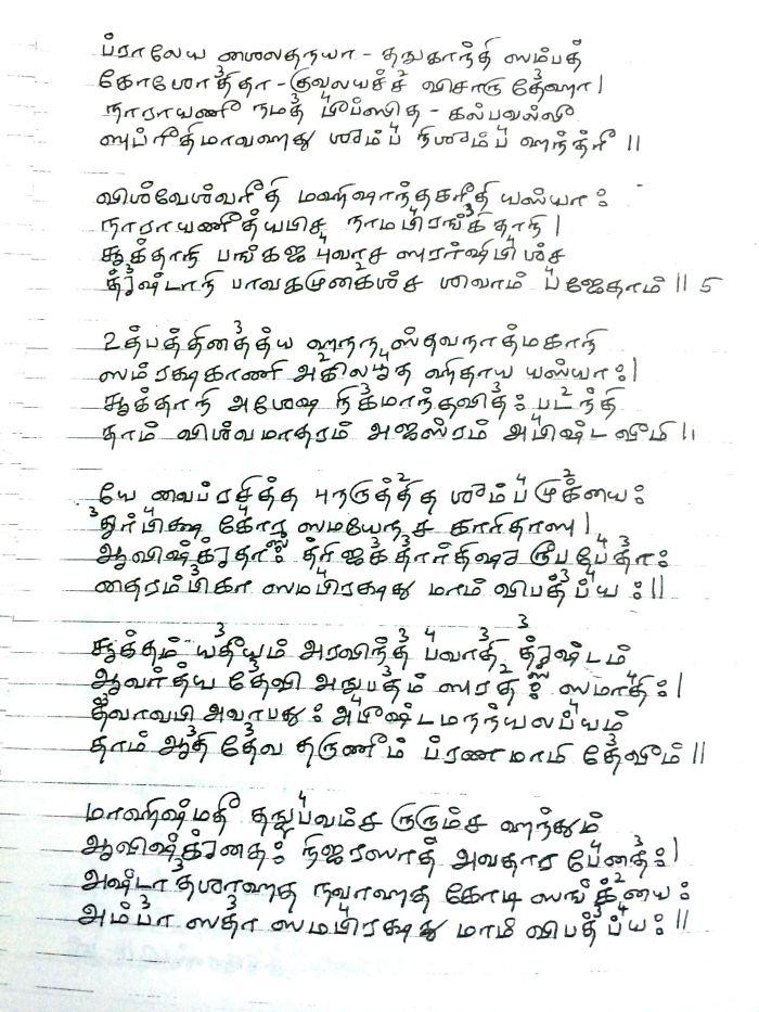 Durga_Chandrakala_2