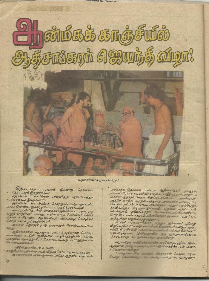 Kanch_Shankara_Jayanthi_1989_Article-1
