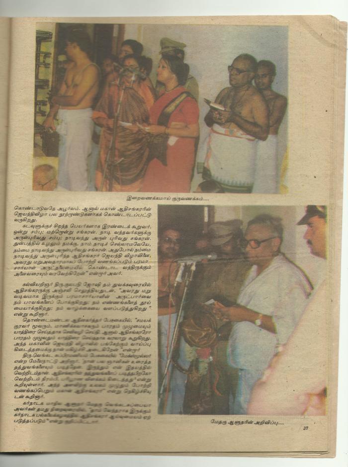 Kanch_Shankara_Jayanthi_1989_Article-2