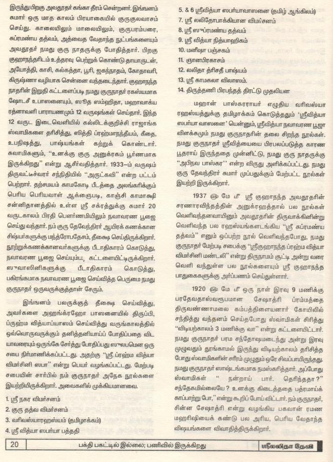 Sri_Chidanandhar3