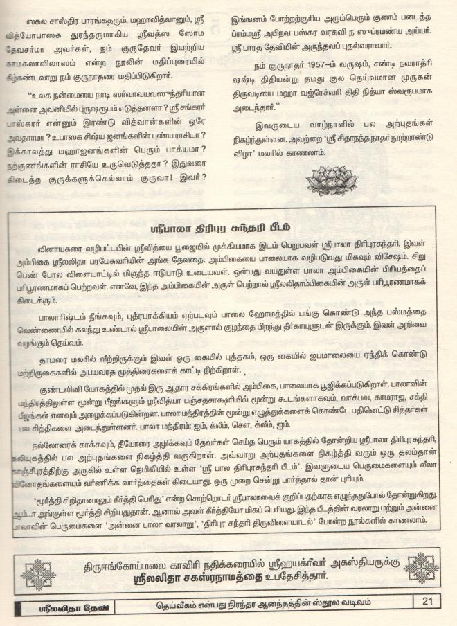 Sri_Chidanandhar4