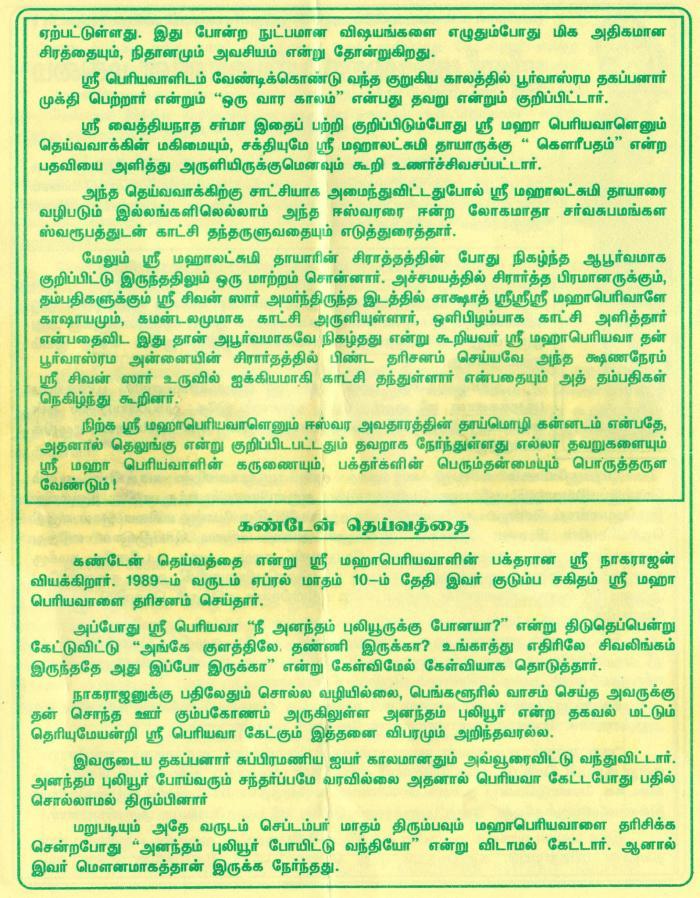 Periyava_mahimai_feb2