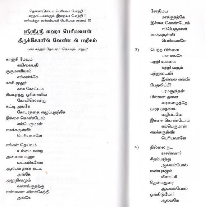Mahaperiyava Thirukovil Pathigam1