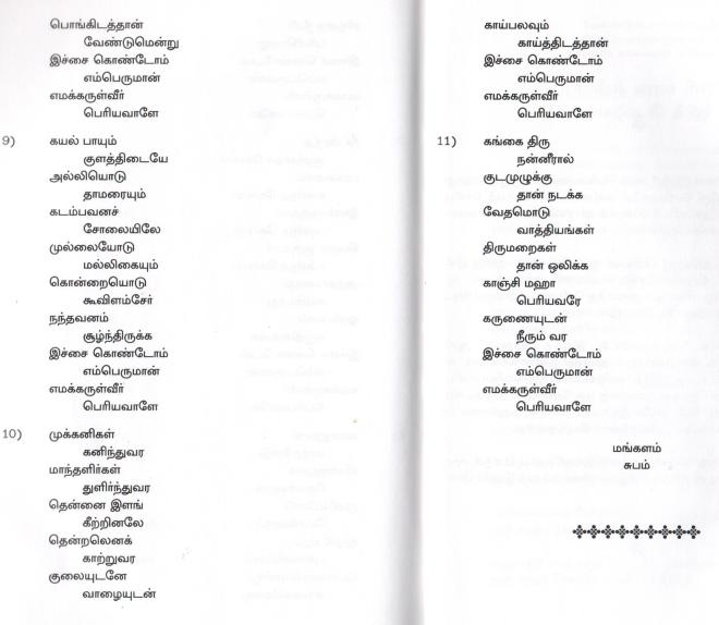 Mahaperiyava Thirukovil Pathigam3