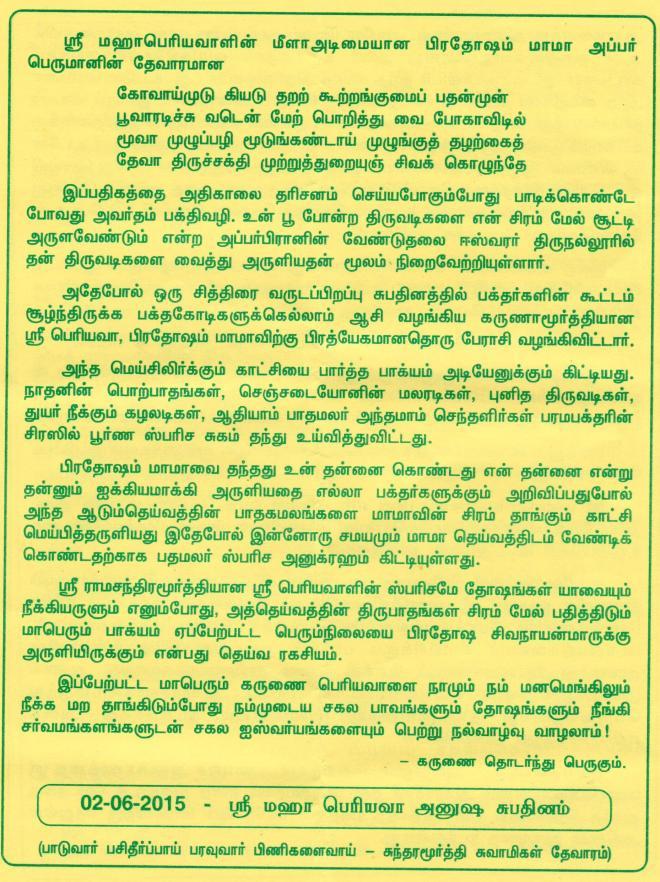 Sparsha_anugraham4