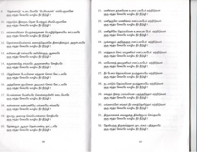 101 Vaazhiya Neer2