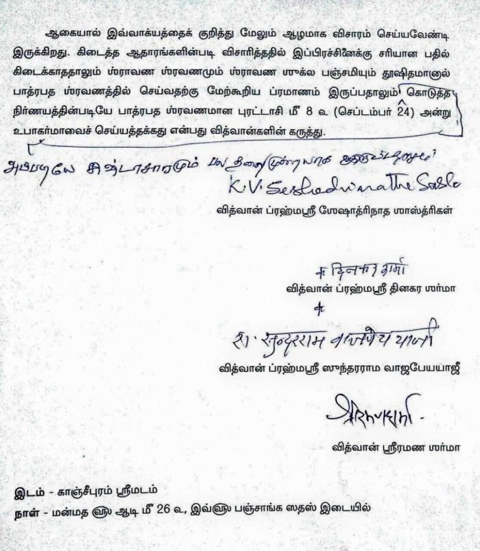 Rg Upakarma 2015 2