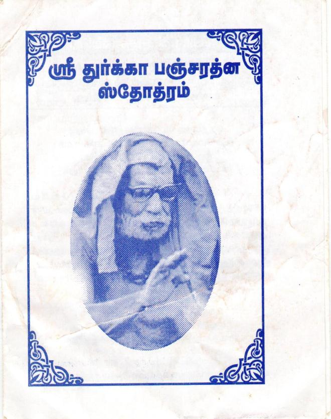 Durga_Pancharatna_Stotram_Cover