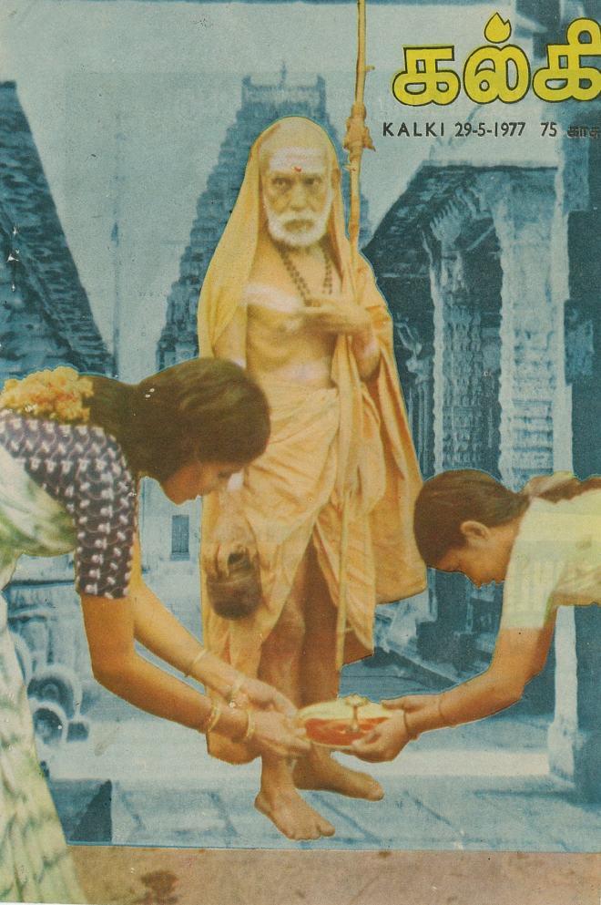 Periyava_arathi_kalki_cover_1977