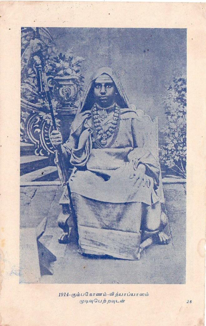Periyava_1914_Kumbakonam