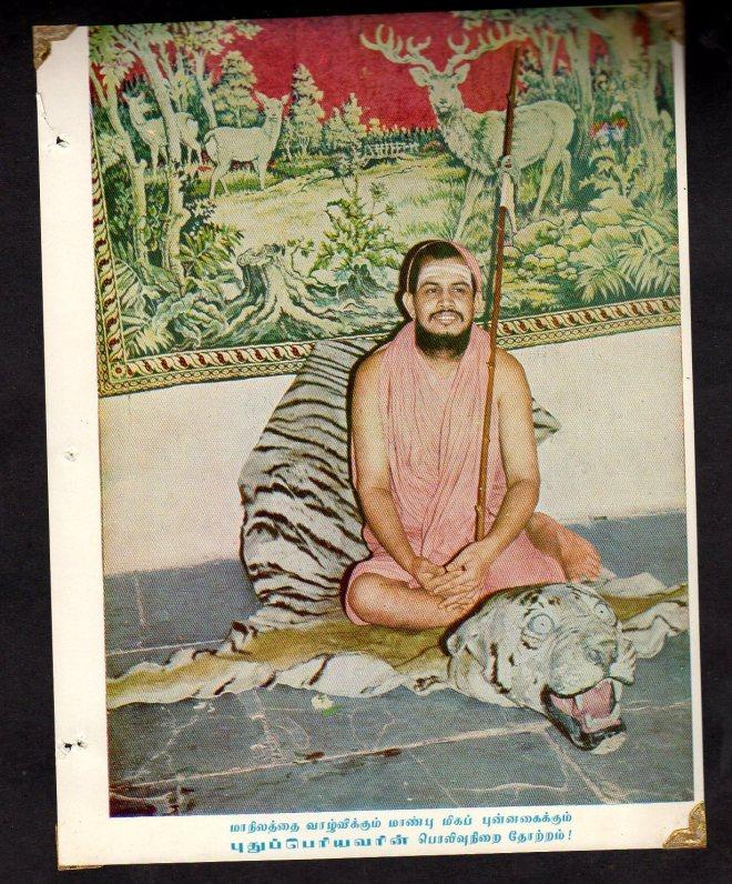 Pudhu_Periyava_sitting_on_tiger_skin