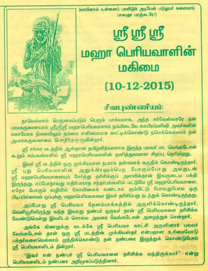 Periyava_Mahimai_Dec_Newsletter1