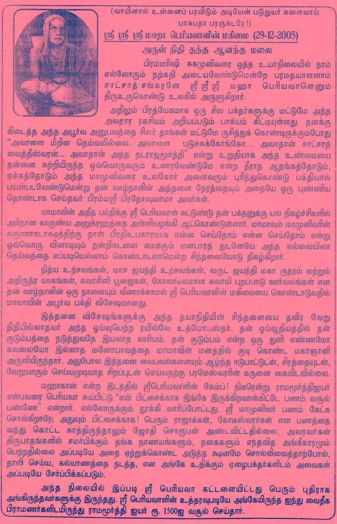 Dec 2005 Newsletter-Part 2.0