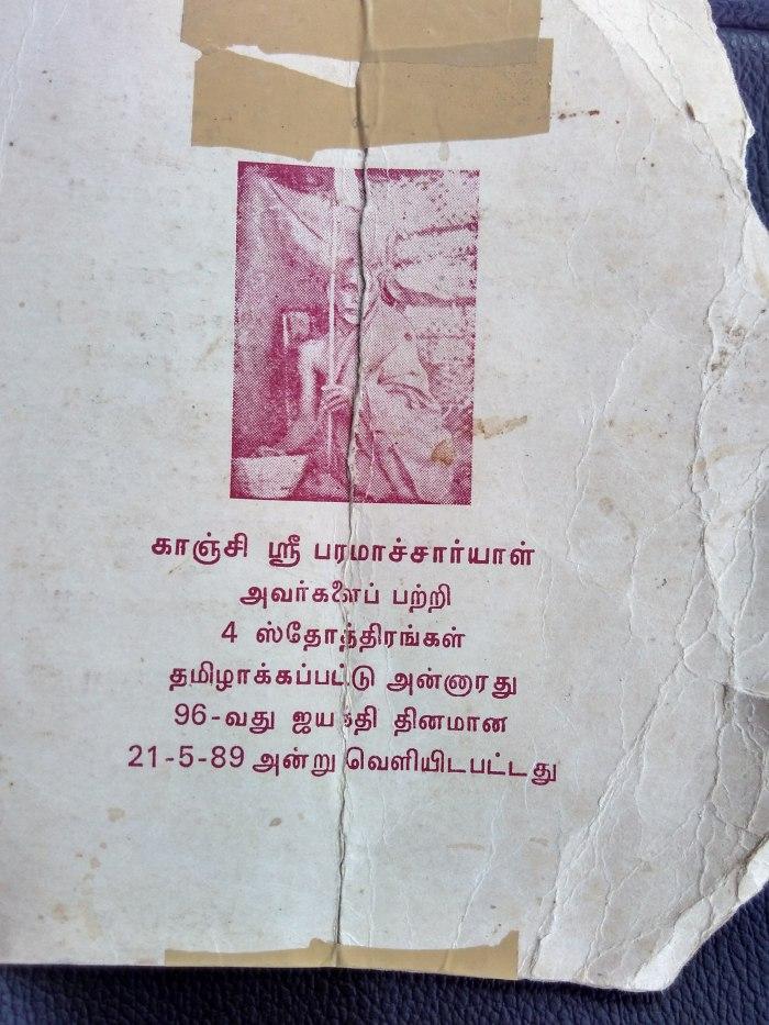 Mahaperiyava Stotram Front