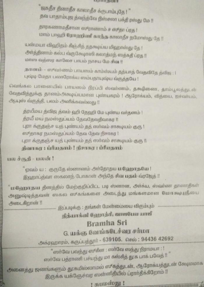 Mahodhayam Details2