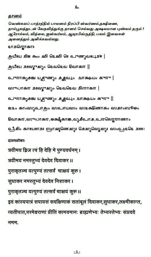 Mahodhayam Details5.jpg
